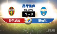 【赛事复盘】意乙特尔纳纳VS斯帕尔比分结果,比赛结果1-0