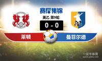 【赛事复盘】英乙莱顿东方VS曼斯菲特比分结果,比赛结果0-0