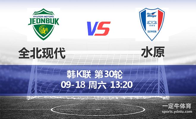 韩国职业联赛 2021年09月18日 13:20
