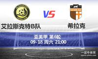 2021年09月18日亚美甲艾拉斯克特B队VS希拉克历史战绩,历史比分预测