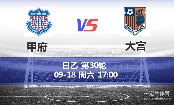 日本乙级联赛 2021年09月18日 17:00