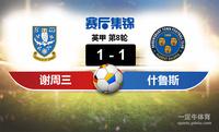 【赛事复盘】英甲谢菲尔德星期三VS什鲁斯伯里比分结果,比赛结果1-1