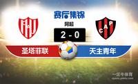 【赛事复盘】阿超圣塔菲联队VS帕特罗纳图比分结果,比赛结果2-0