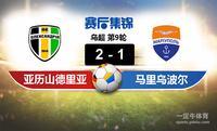 【赛事复盘】乌超亚历山德里亚VS伊利奇维茨比分结果,比赛结果2-1