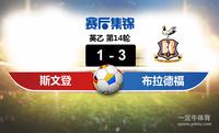 【赛事复盘】英乙斯文登VS布拉德福德比分结果,比赛结果1-3