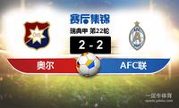 【赛事复盘】瑞典甲奥尔格里特VSAFC联比分结果,比赛结果2-2