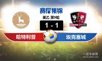 【赛事复盘】英乙哈特利普VS埃克赛特城比分结果,比赛结果1-1