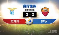 【赛事复盘】意甲拉齐奥VS罗马比分结果,比赛结果3-2
