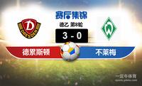 【赛事复盘】德乙德累斯顿VS云达不莱梅比分结果,比赛结果3-0