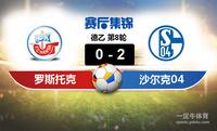 【赛事复盘】德乙罗斯托克VS沙尔克04比分结果,比赛结果0-2