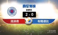 【赛事复盘】欧罗巴格拉斯哥流浪者VS布隆德比比分结果,比赛结果2-0