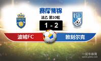 【赛事复盘】法乙波城FCVS敦刻尔克比分结果,比赛结果1-2