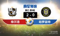 【赛事复盘】英乙维尔港VS哈洛贾特比分结果,比赛结果2-0