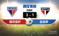 【赛事复盘】巴西杯福塔雷萨VS圣保罗比分结果,比赛结果3-1