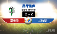 【赛事复盘】欧会杯亚布洛内茨VS兰纳斯比分结果,比赛结果2-2
