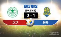【赛事复盘】挪甲汉坎VS谢夫比分结果,比赛结果3-1