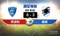 【赛事复盘】意甲恩波利VS桑普多利亚比分结果,比赛结果0-3