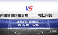 2021年09月27日球会友谊卡西米鲁迪阿布雷乌VS历史战绩,历史比分预测