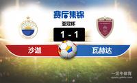 【赛事复盘】亚冠杯沙迦VS阿布扎比瓦赫达比分结果,比赛结果1-1
