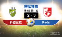 【赛事复盘】塞尔超科路巴拉VS尼斯拉德尼基比分结果,比赛结果2-3