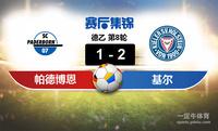 【赛事复盘】德乙帕德博恩VS基尔比分结果,比赛结果1-2