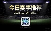 周二足球2021年10月26日热门比赛推荐