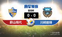 【赛事复盘】亚冠杯蔚山现代VS川崎前锋比分结果,比赛结果0-0