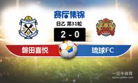 【赛事复盘】日乙磐田喜悦VSFC琉球比分结果,比赛结果2-0