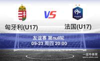 2021年09月23日友谊赛匈牙利(U17)VS法国(U17)历史战绩,历史比分预测
