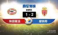 【赛事复盘】欧罗巴PSV埃因霍温VS摩纳哥比分结果,比赛结果1-2