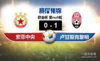 【赛事复盘】欧会杯索菲亚中央陆军VS柔亚比分结果,比赛结果0-1