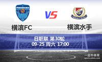 「日职联」横滨FCvs横滨水手比赛预测 2021年09月25日