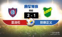 【赛事复盘】阿超圣洛伦索VS防卫者比分结果,比赛结果2-1