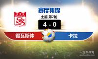 【赛事复盘】土超锡瓦斯体育VS卡拉古拉克比分结果,比赛结果4-0