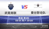 2021年09月25日泰超武里南VS曼谷联合队历史战绩,历史比分预测