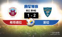 【赛事复盘】意乙希塔德拉VS莱切比分结果,比赛结果1-2