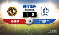 【赛事复盘】苏超邓迪联VS邓迪FC比分结果,比赛结果1-0