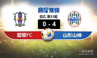 【赛事复盘】日乙爱嫒FCVS山形山神比分结果,比赛结果0-4