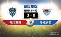 【赛事复盘】日职联福冈黄蜂VS鸟栖沙岩比分结果,比赛结果3-0