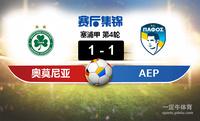 【赛事复盘】塞浦甲奥莫尼亚VS帕福斯比分结果,比赛结果1-1
