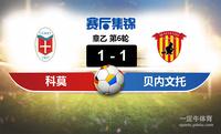 【赛事复盘】意乙科莫VS贝内文托比分结果,比赛结果1-1