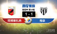 【赛事复盘】斯尼甲塔博塞扎纳VS穆拉比分结果,比赛结果1-1