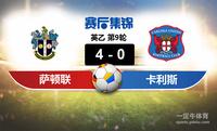 【赛事复盘】英乙萨顿联VS卡利斯尔联比分结果,比赛结果4-0