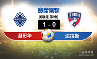 【赛事复盘】美联足温哥华白帽VS达拉斯FC比分结果,比赛结果1-0