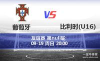2021年09月19日友谊赛葡萄牙VS历史战绩,历史比分预测