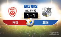 【赛事复盘】法乙南锡VS亚眠比分结果,比赛结果1-1