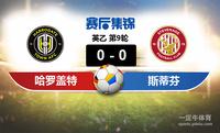 【赛事复盘】英乙哈洛贾特VS斯蒂文尼奇比分结果,比赛结果0-0