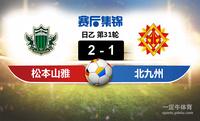 【赛事复盘】日乙松本山雅VS北九州向日葵比分结果,比赛结果2-1