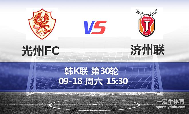 韩国职业联赛 2021年09月18日 15:30