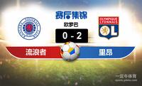 【赛事复盘】欧罗巴格拉斯哥流浪者VS里昂比分结果,比赛结果0-2